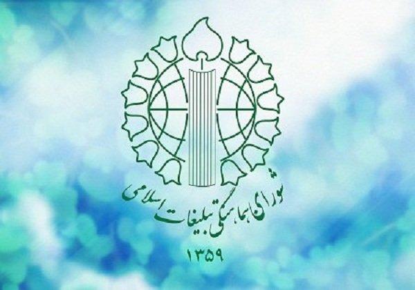 آشنایی با شورای هماهنگی تبلیغات اسلامی