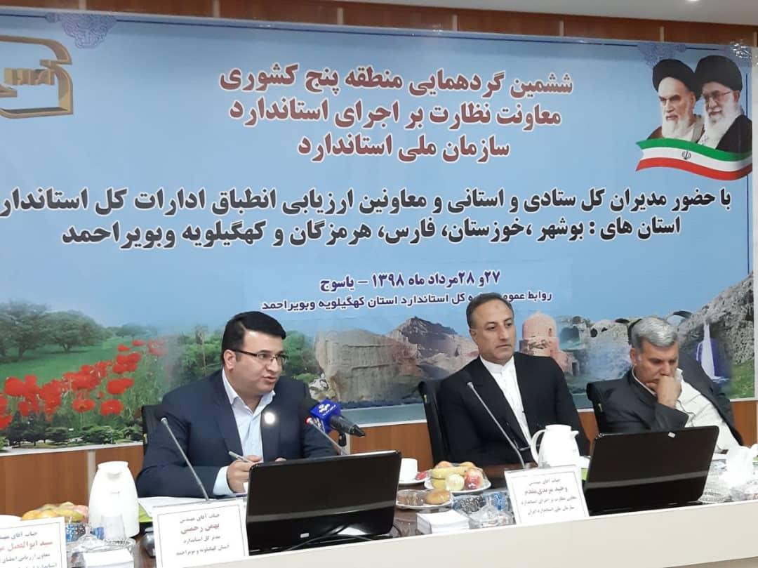برگزاری ششمین گردهمایی منطقه پنج کشوری معاونت نظارت بر اجرای استاندارد سازمان ملی استاندارد، در استان کهگیلویه و بویراحمد