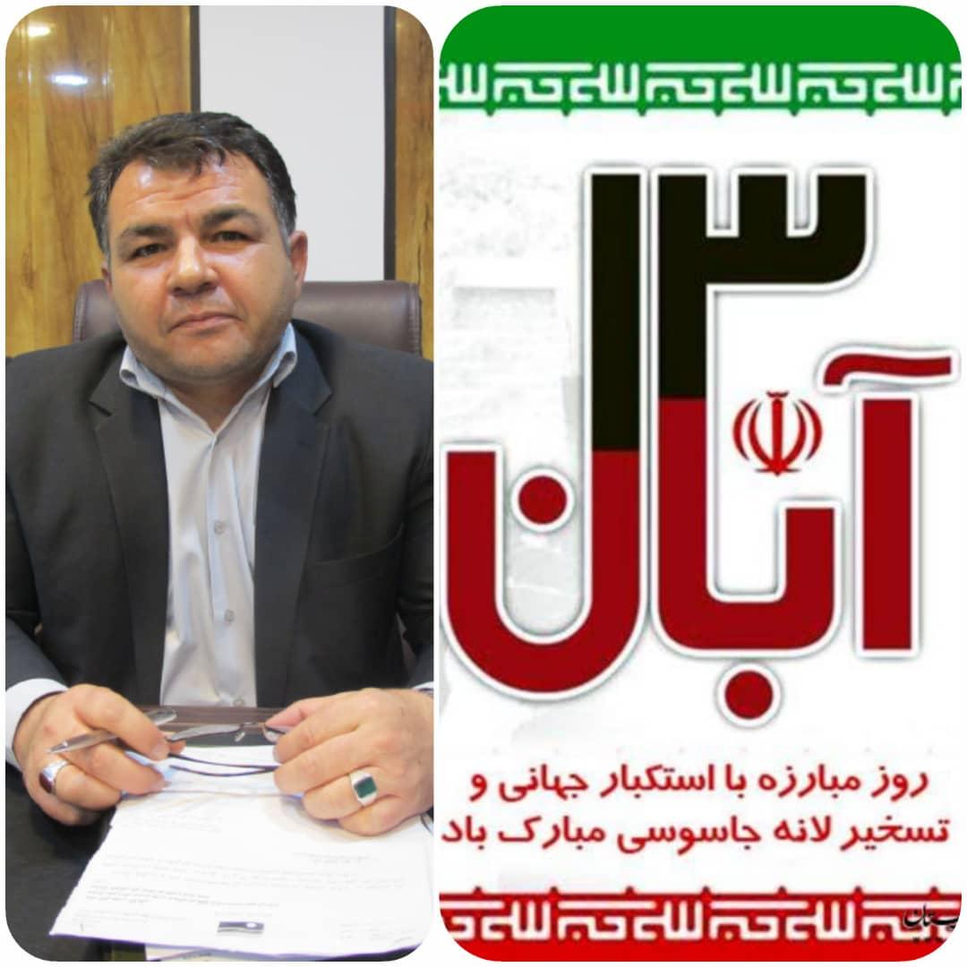 پیام مدیر عامل شرکت آب منطقه ای استان کهگیلویه و بویراحمد بمناسبت  ۱۳ آبان