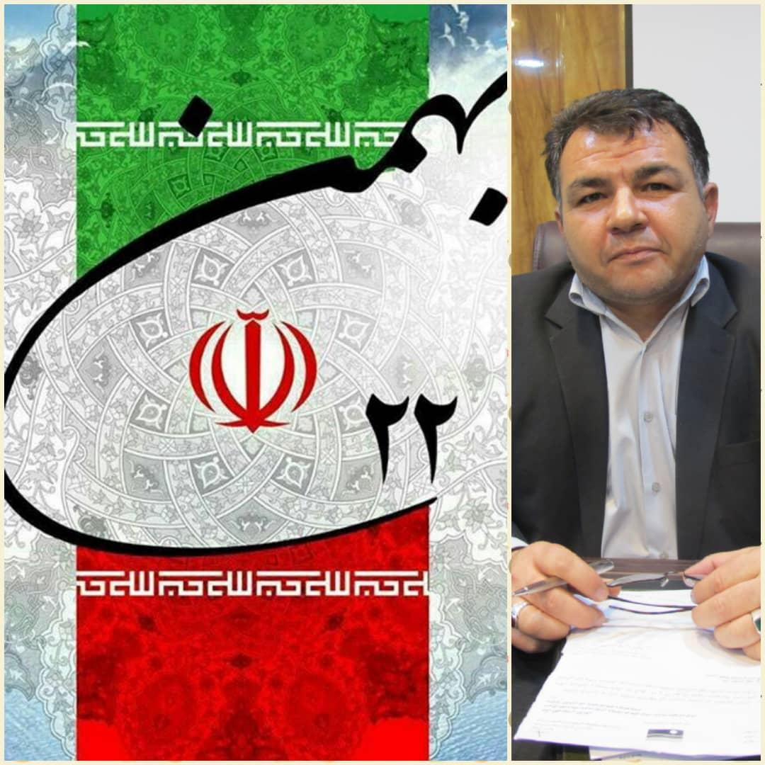 پیام مدیر عامل شرکت آب منطقه ای کهگیلویه و بویراحمد بمناسبت ۲۲ بهمن
