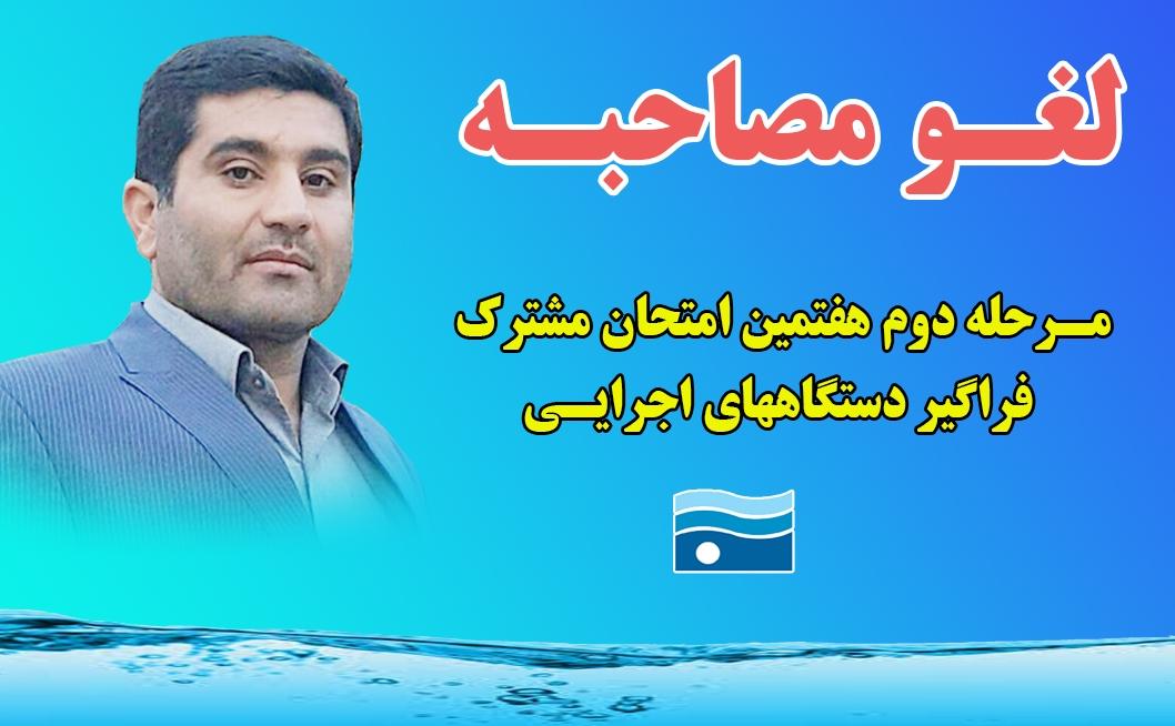 لغو مصاحبه پذیرفته شدگان در آزمون شرکت آب منطقه ای استان کهگیلویه و بویراحمد