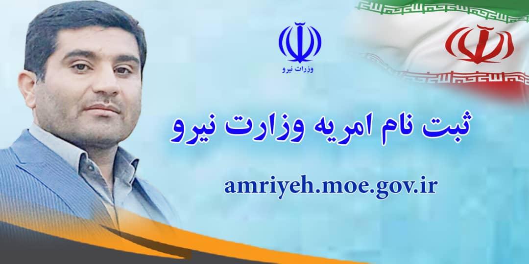فراخوان جذب مشمولین وظیفه سربازی در وزارت نیرو