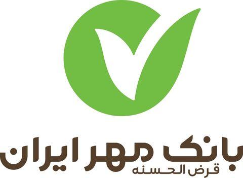 فرهنگیان میتوانند از بانک مهر ایران تسهیلات ۲۰۰ میلیون ریالی دریافت کنند