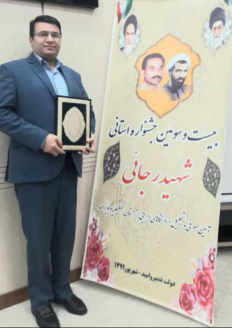 اداره کل استاندارد برای دومین سال متوالی دستگاه برتر جشنواره شهید رجایی استان کهگیلویه و بویراحمد شد
