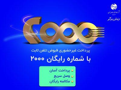 راه اندازی سامانه تلفنی ۲۰۰۰ در تمامی مناطق مخابراتی منطقه کهگیلویه وبویراحمد