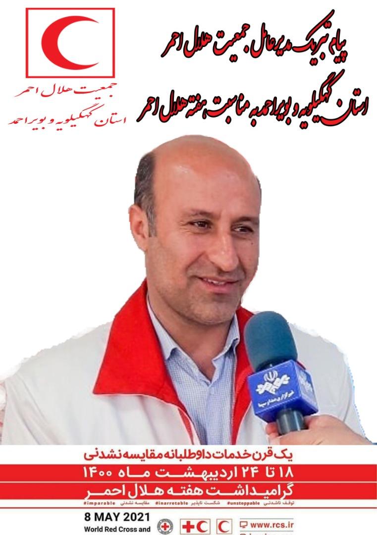 پیام تبریک مدیرعامل جمعیت هلال احمر استان کهگیلویه وبویراحمد به مناسبت هفته هلال احمر