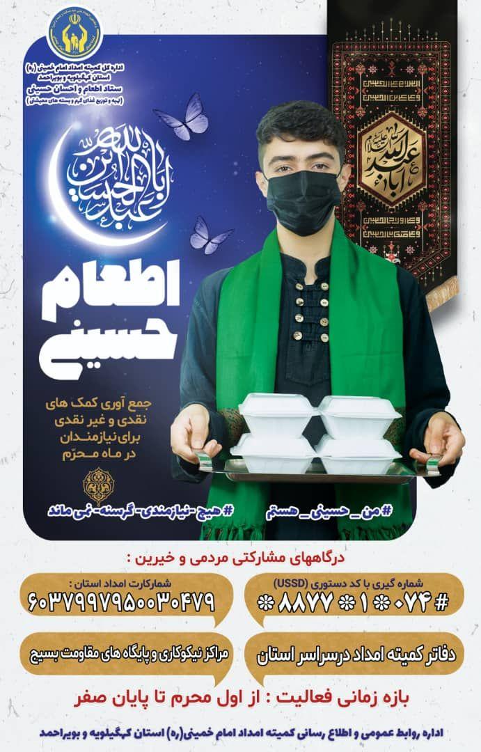 اجرای طرح اطعام و احسان حسینی در کهگیلویه و بویراحمد